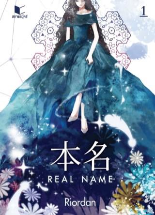 real-name-เล่ม-1-หน้าปก-ookbee