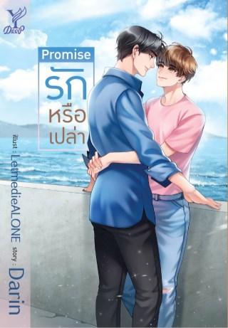 หน้าปก-promise-รักหรือเปล่า-ookbee