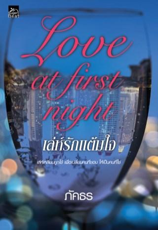 หน้าปก-love-at-first-night-เล่ห์รักแต้มใจ-ookbee