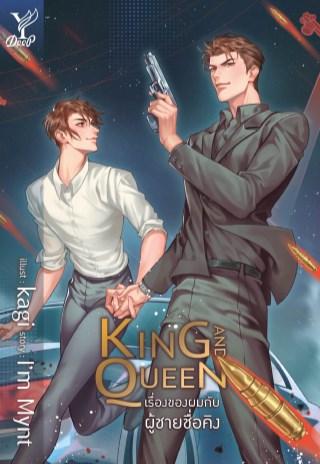 หน้าปก-king-and-queen-เรื่องของผมกับผู้ชายชื่อคิง-ookbee