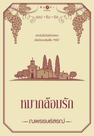 หน้าปก-นวนิยายชุดชอป-ชิม-ชิล-หมากล้อมรัก-ookbee
