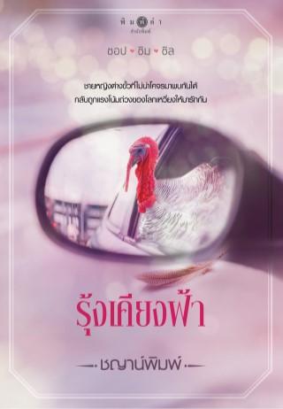 หน้าปก-นวนิยายชุดชอป-ชิม-ชิล-รุ้งเคียงฟ้า-ookbee
