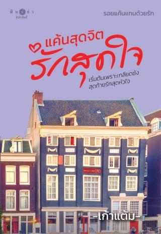 หน้าปก-นิยายชุด-รอยแค้นแทนด้วยรัก-แค้นสุดจิต-รักสุดใจ-ookbee