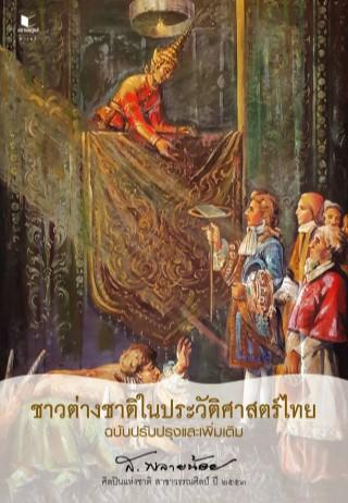 หน้าปก-ชาวต่างชาติในประวัติศาสตร์ไทย-ฉบับปรับปรุงและเพิ่มเติม-ookbee