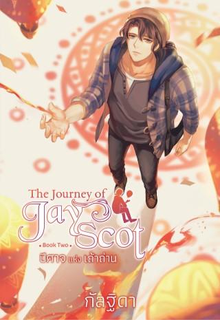 หน้าปก-the-journey-of-jay-scot-เล่ม-2-ookbee