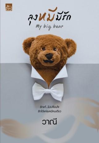หน้าปก-ลุงหมีมีรัก-my-big-bear-ookbee