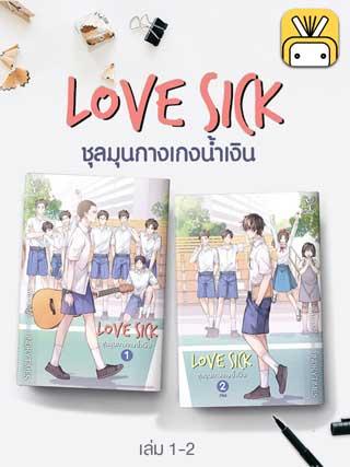 หน้าปก-boxset-love-sick-ชุลมุนกางเกงน้ำเงิน-2-เล่มจบ-ookbee