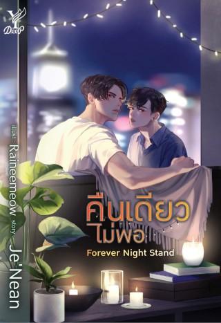 หน้าปก-forever-night-stand-คืนเดียวไม่พอ-ookbee