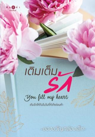 หน้าปก-เติมเต็มรัก-you-fill-my-heart-ookbee