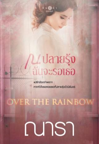 หน้าปก-over-the-rainbow-ณ-ปลายรุ้งฉันจะรักเธอ-ookbee