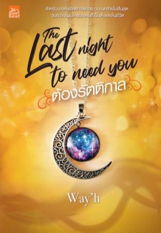 the-last-night-to-need-you-ต้องรัตติกาล-หน้าปก-ookbee