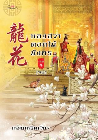 หลงฮวา-ดอกไม้มังกร-เล่ม-4-จบ-หน้าปก-ookbee