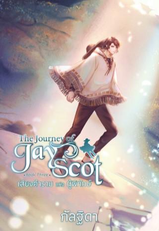 the-journey-of-jay-scot-เล่ม-3-เสียงคำรามแห่งผู้พิทักษ์-หน้าปก-ookbee