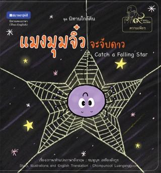 หน้าปก-หนังสือภาพชุดนิทานใกล้ดิน-๙-คำสอนพ่อ-เรื่อง-แมงมุมจิ๋วจะจับดาว-catch-falling-star-ookbee