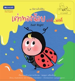 หน้าปก-หนังสือภาพชุดนิทานใกล้ดิน-๙-คำสอนพ่อ-เรื่อง-เต่าทองน้อยพอดีพอดี-just-right-ookbee