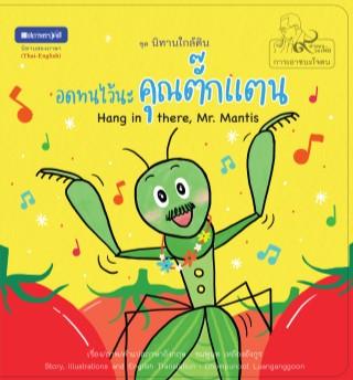 หน้าปก-หนังสือภาพชุดนิทานใกล้ดิน-๙-คำสอนพ่อ-เรื่อง-อดทนไว้นะคุณตั๊กแตน-hang-in-there-mr-mantis-ookbee