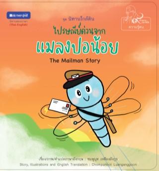 หน้าปก-หนังสือภาพชุดนิทานใกล้ดิน-๙-คำสอนพ่อ-เรื่อง-ไปรษณีย์ด่วนจากแมลงปอน้อย-the-mailman-story-ookbee