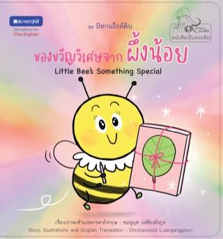 หน้าปก-หนังสือภาพชุดนิทานใกล้ดิน-๙-คำสอนพ่อ-เรื่อง-ของขวัญวิเศษจากผึ้งน้อย-little-bees-something-special-ookbee