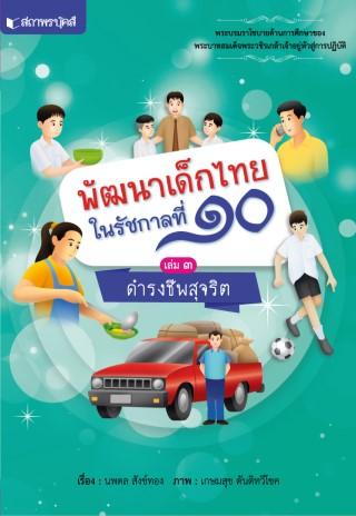 ชุดพัฒนาเด็กไทยในรัชกาลที่-๑๐-เรื่อง-ดำรงชีพสุจริต-หน้าปก-ookbee