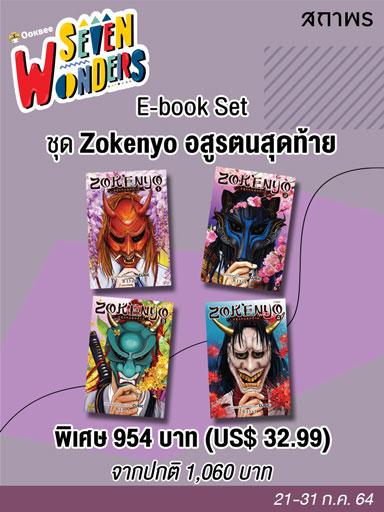 หน้าปก-e-book-set-zokenyo-อสูรตนสุดท้าย-ookbee