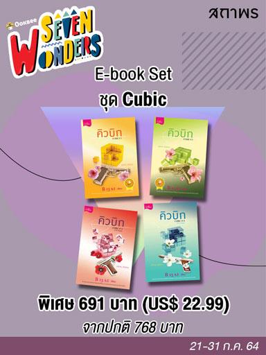 หน้าปก-e-book-set-cubic-ookbee