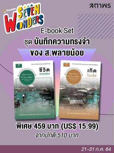 หน้าปก-e-book-set-ชุดบันทึกความทรงจำของ-สพลายน้อย-ookbee