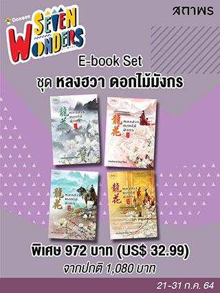 e-book-set-หลงฮวา-ดอกไม้มังกร-หน้าปก-ookbee