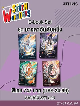 e-book-set-มารดาอันดับหนึ่ง-หน้าปก-ookbee