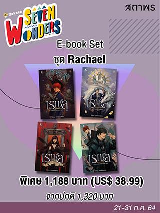 e-book-set-rachael-หน้าปก-ookbee