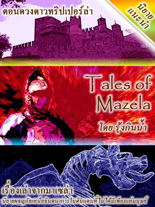 หน้าปก-tales-of-mazela-epub-ookbee