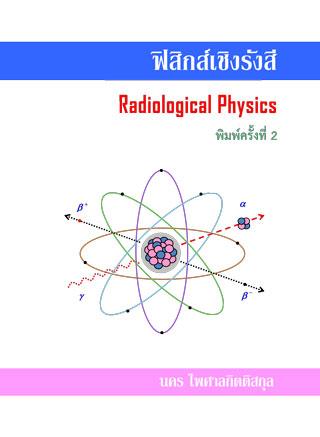 ฟิสิกส์เชิงรังสี-radiological-physics-หน้าปก-ookbee