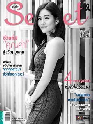 หน้าปก-no-218-july-2017-ookbee
