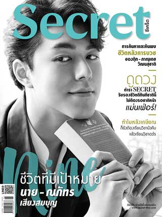 หน้าปก-secret-no234-june-2018-ookbee