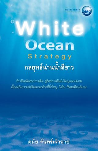 หน้าปก-white-ocean-ookbee