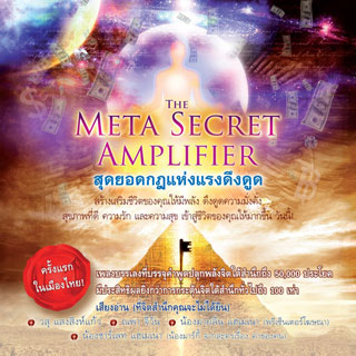 The-Meta-Secret-Amplifier-(audio)-หน้าปก-ookbee