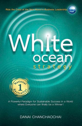 หน้าปก-white-ocean-strategy-en-ookbee