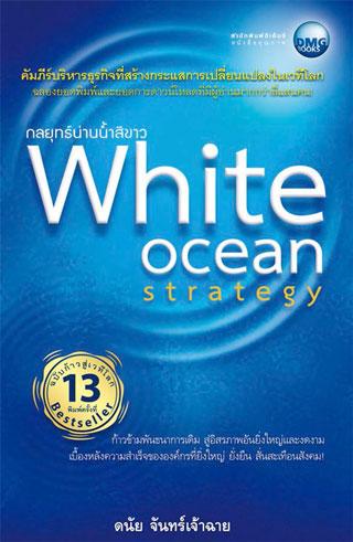หน้าปก-กลยุทธ์น่านน้ำสีขาว-ฉบับก้าวสู่เวทีโลก-ookbee