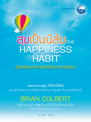 สุขเป็นนิสัย-the-happiness-habit-หน้าปก-ookbee