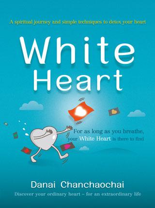 หน้าปก-white-heart-ookbee
