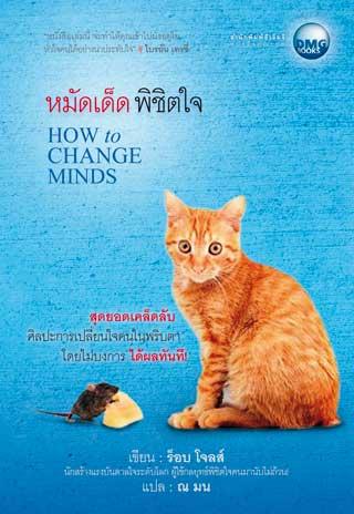 หมัดเด็ดพิชิตใจ-how-to-change-minds-หน้าปก-ookbee