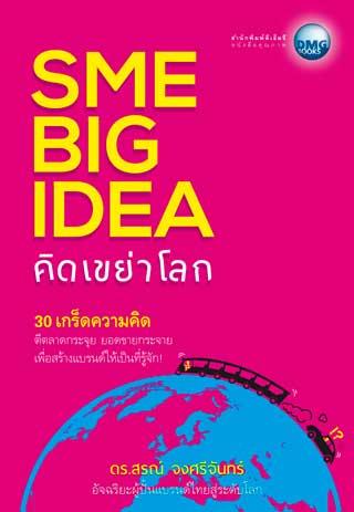 SME-BIG-IDEA-คิดเขย่าโลก-หน้าปก-ookbee