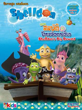 หน้าปก-เชลล์ดอน-สมบัติโจรสลัดตาเดียว-ภาษาไทย-ookbee