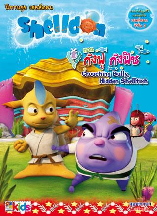 หน้าปก-เชลล์ดอน-กังฟู-กังฟิช-ภาษาไทย-ookbee