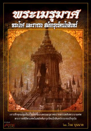 หน้าปก-พระเมรุมาศ-พระโกศและราชรถ-สมัยกรุงรัตนโกสินทร์-ookbee