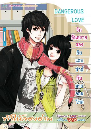 หน้าปก-dangerous-love-ookbee