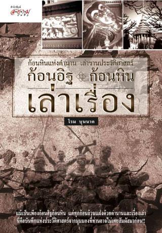 ก้อนอิฐก้อนหินเล่าเรื่อง-หน้าปก-ookbee