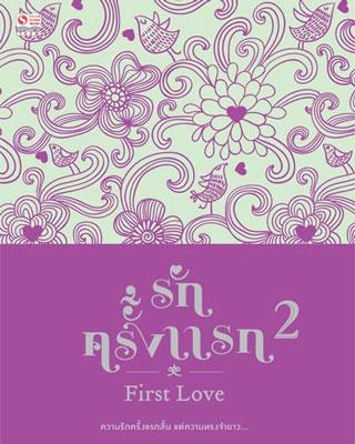 first-love-2-รักครั้งแรก-เล่ม-2-หน้าปก-ookbee