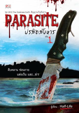 parasite-ปรสิตสังหาร-vol1-หน้าปก-ookbee