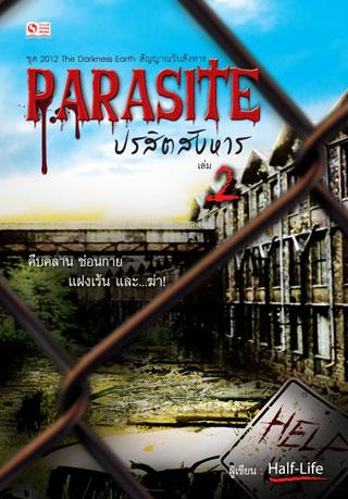 หน้าปก-parasite-ปรสิตสังหาร-vol2-ookbee