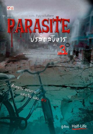 หน้าปก-parasite-ปรสิตสังหาร-vol3-ookbee